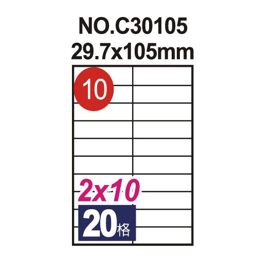 【鶴屋 電腦標籤】#10 電腦列印標籤紙/三用標籤/20格直角/105×29.7mm (20張/包)