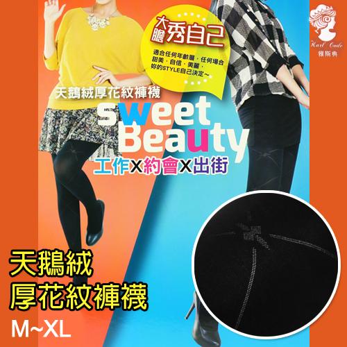 保暖天鵝絨厚花紋褲襪 KT-8803 台灣製 雅斯典