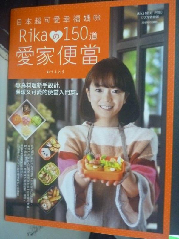 【書寶二手書T1/餐飲_WFJ】日本超可愛幸福媽咪Rika150道愛家便當_新井利佳