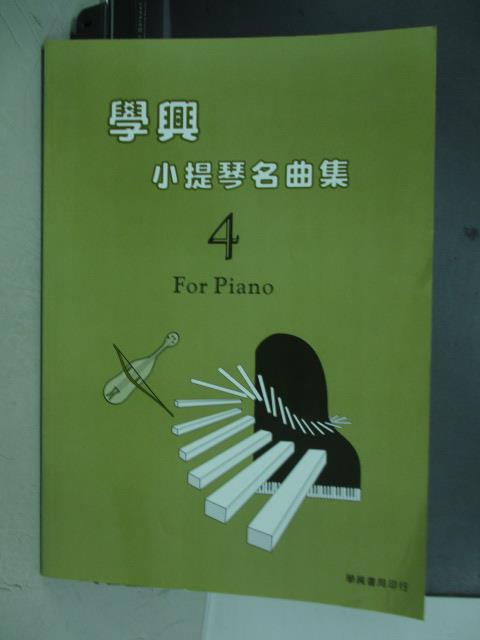 【書寶二手書T1/音樂_QLI】學興小提琴名曲集4_for piano