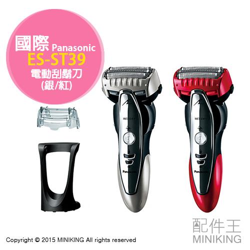 【配件王】紅色 現貨 國際牌 Panasonic ES-ST39 電動刮鬍刀 電鬍刀 防水 三刀頭 另 百靈