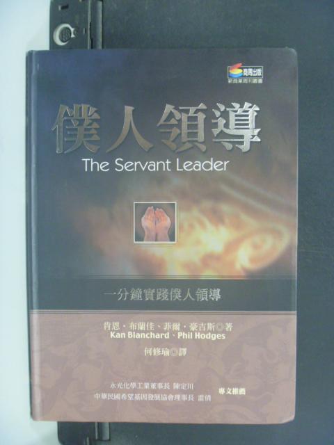 【書寶二手書T6/宗教_HNG】僕人領導_肯‧布蘭佳,菲爾‧豪吉斯/著