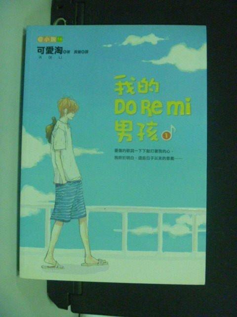 【書寶二手書T3/一般小說_NLA】我的 Do Re Mi 男孩1_可愛淘