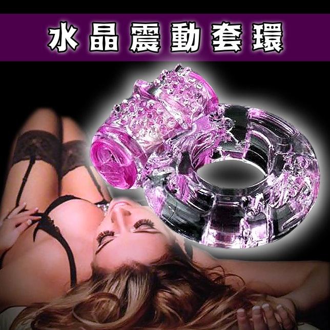 震動環男用震震環鎖精環.水晶JJ震動環(顏色隨機)【情趣饗宴】