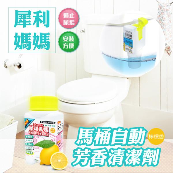犀利媽媽 馬桶自動芳香殺菌清潔器 100ml