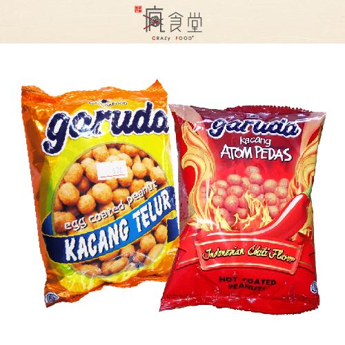 *印尼garuda* 花生(蛋酥/辣味花生) 100g