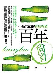 百年尚青:不斷向前的青島啤酒
