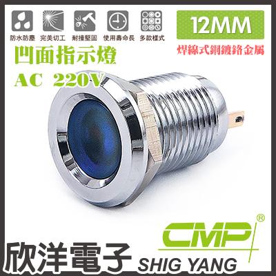 ※ 欣洋電子 ※ 12mm銅鍍鉻金屬凹面指示燈(焊線式) AC220V / S12441-220V 藍、綠、紅、白、橙 五色光自由選購/ CMP西普