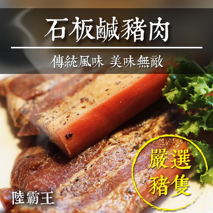 ☆ 石板鹹豬肉 ☆320g/條 烤肉好選擇 客家名產【 陸霸王】