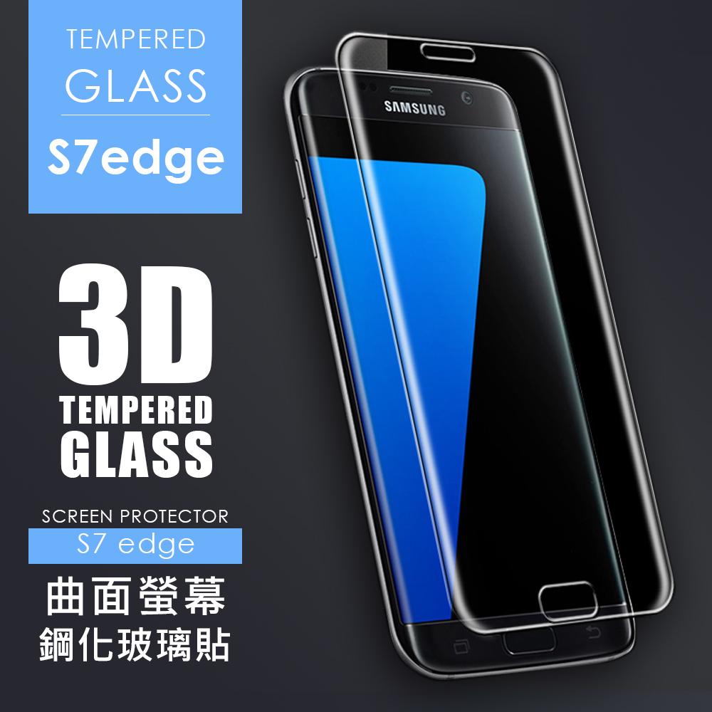 Samsung S7 Edge 3D曲面 鋼化玻璃貼【A-SAM-S10】滿版 9H 螢幕保護貼 疏水疏油 抗刮 5.7吋