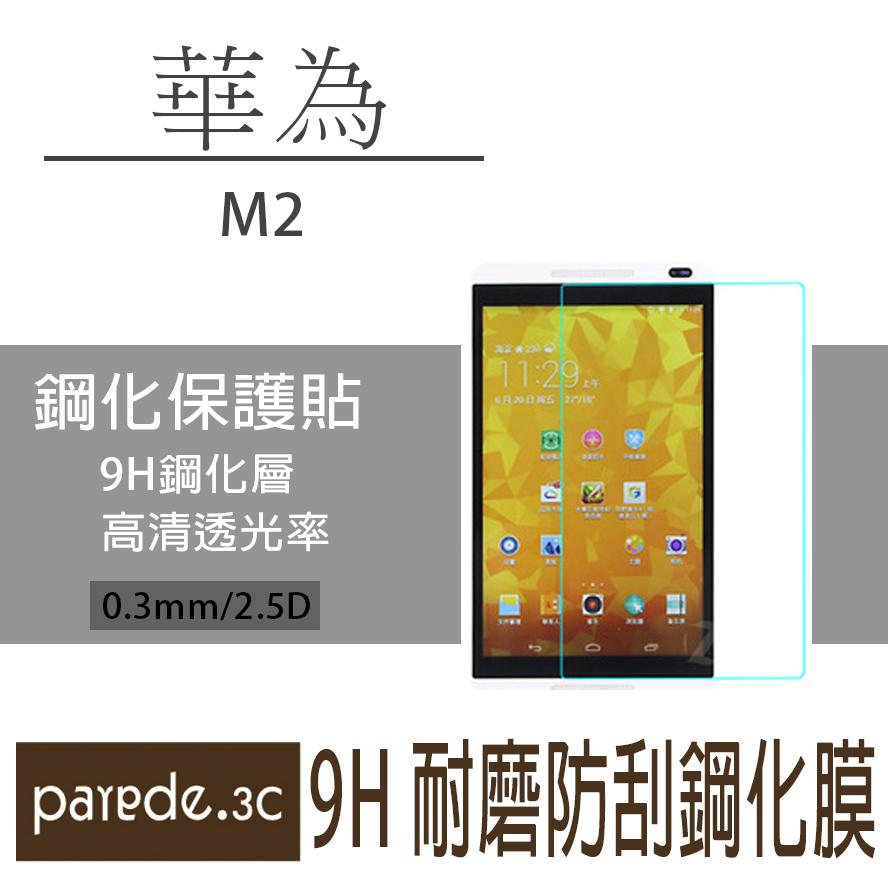華為平板9H鋼化玻璃膜 MediaPad M2 8吋 保護貼 鋼化膜 防爆耐刮【Parade.3C派瑞德】