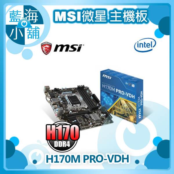 MSI 微星 H170M PRO-VDH 主機板