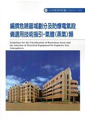 編撰危險區域劃分及防爆電氣設備選用技術指引-氣體(蒸氣)類 103-S503