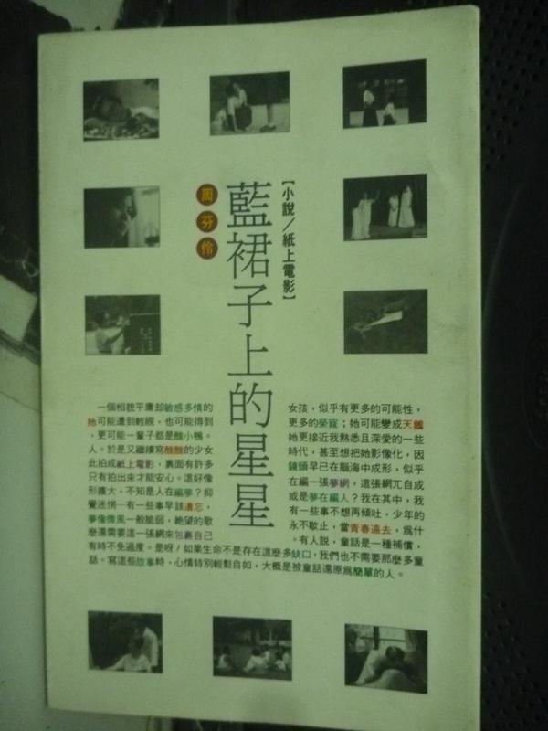 【書寶二手書T5/一般小說_HCO】藍裙子上的猩猩_周芬伶