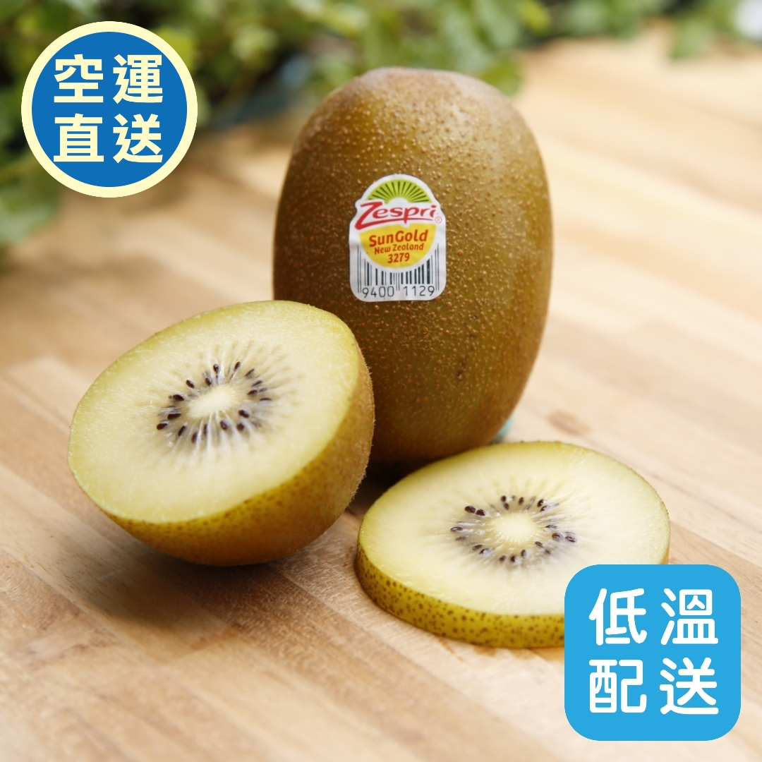 【好實選果】紐西蘭 Zespri 陽光金圓頭奇異果 5顆裝約 500g/盒