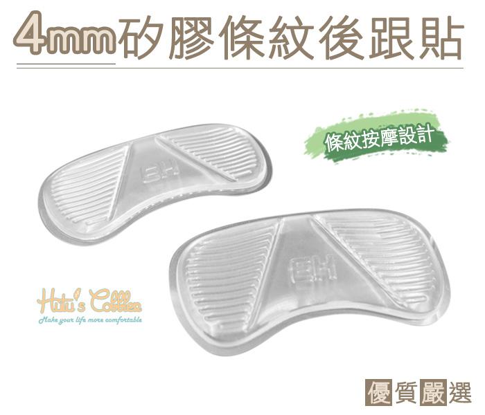 ○糊塗鞋匠○ 優質鞋材 F22 4mm矽膠條紋後跟貼 A字貼合腳型 改善後跟磨腳 條紋按摩設計