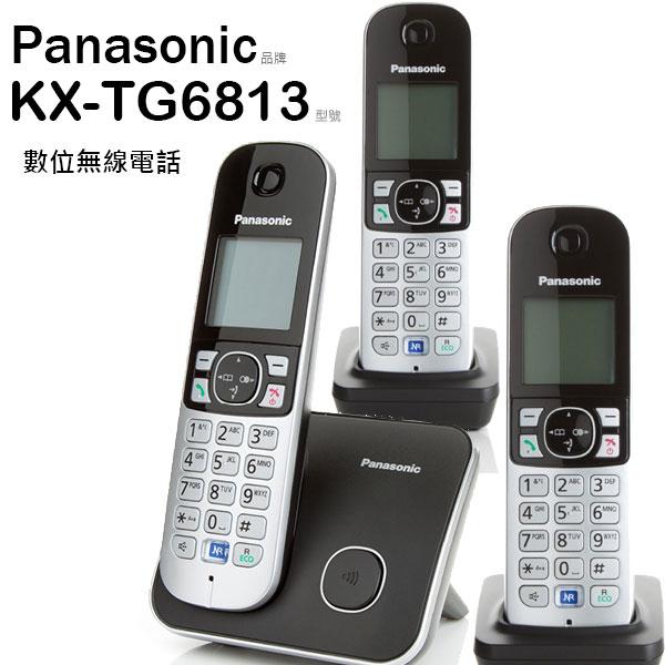 Panasonic 國際牌 KX-TG6813 TW 無線電話(黑/白)【平輸-保固一年】