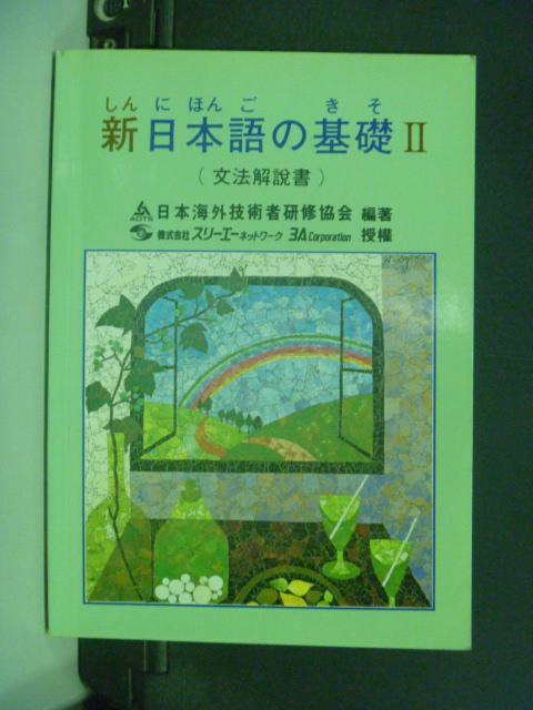 【書寶二手書T3/語言學習_GCN】新日本語基礎Ⅱ文法解說書_大新書局