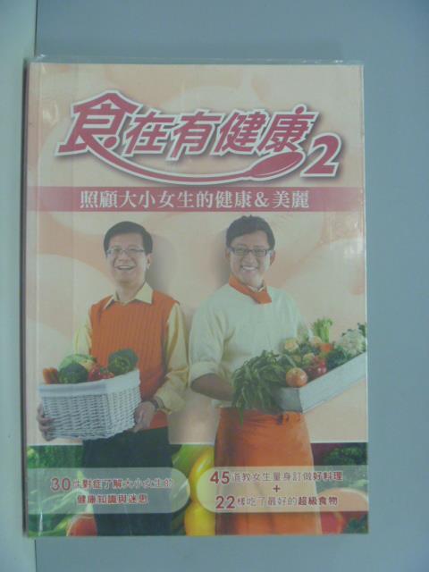【書寶二手書T1/養生_ZAP】食在有健康2_潘懷宗、詹姆士