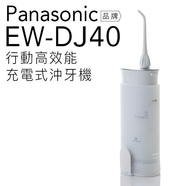 【贈雙效軟毛牙刷2支】Panasonic國際牌 EW-DJ40 沖牙機 攜帶方便 清潔力強 【公司貨】