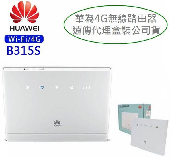 【免運費】【遠傳代理公司貨】HUAWEI 華為 B315S-607 4G-LTE 行動網路 WiFi分享、無線路由器、網路分享器