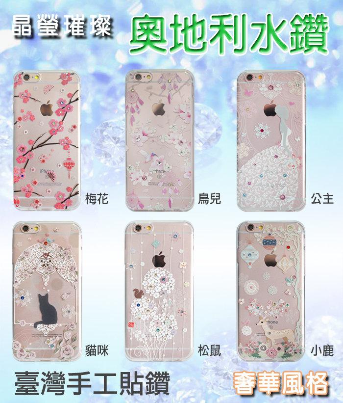 奧地利水鑽殼*5.5吋 iPhone 6/6S PLUS I6+ IP6+ 鑲鑽/水鑽/TPU 軟殼/保護殼/保護套/手機殼/手機套/