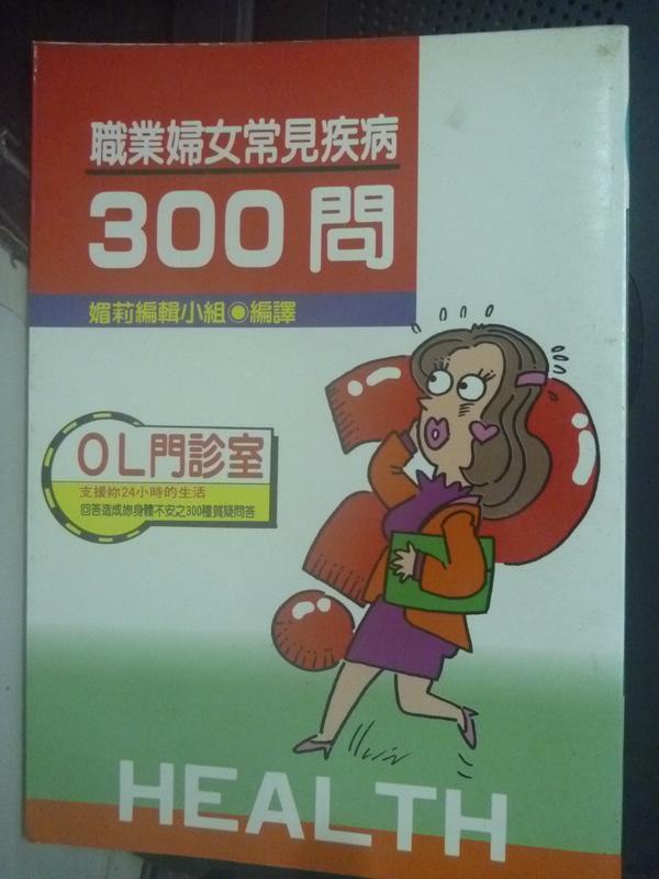 【書寶二手書T8/保健_LEL】職業婦女常見疾病300問_書佑編輯委員會