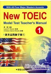 新多益教師手冊1附CD:New TOEIC Model Test Teacher*s Manual