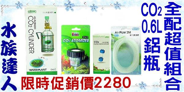 【水族達人】《ISTA CO2 0.6L鋁瓶全配超值組合》鋁瓶+風管+計量器+二合一(2合1)二氧化碳CO2細化器