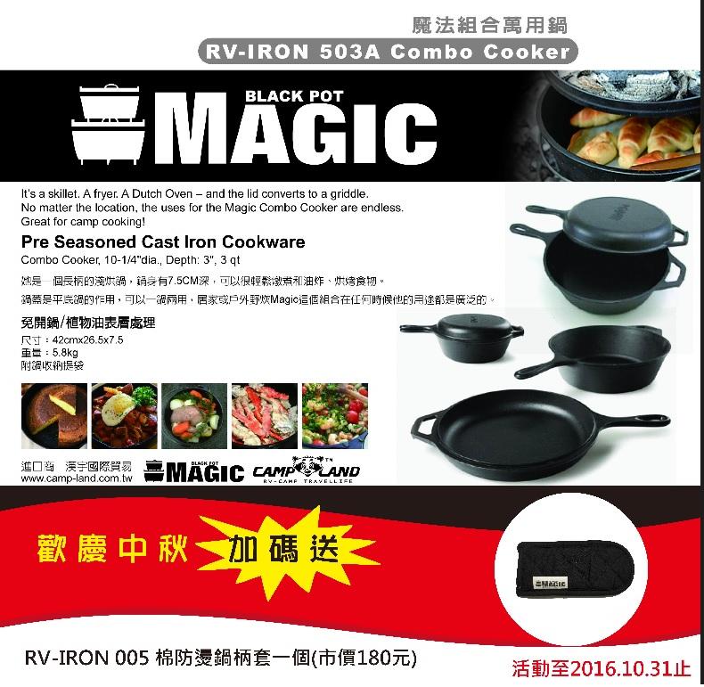 【露營趣】中和 限時特惠組 MAGIC RV-IRON503A 10吋COMBO 萬用鍋 鑄鐵鍋 平底鍋 煎鍋 荷蘭鍋 烤盤