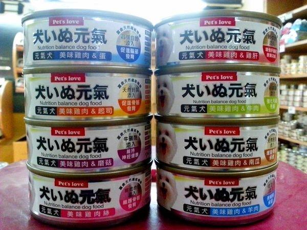 ★優逗★ 元氣狗罐頭 24罐/箱 7種口味 可以混搭 整箱賣場