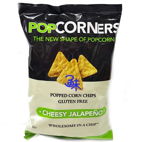 (美國) POPCORNERS  爆米客 玉米片- 墨西哥辣味起司風味 1包 85 公克 特價 77 元 【 810607023124】