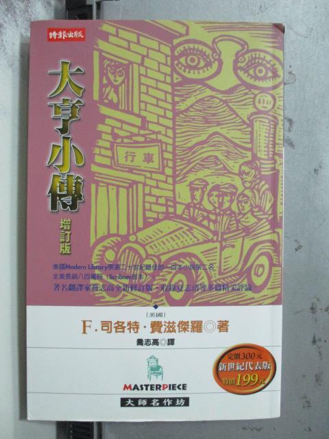 【書寶二手書T6/翻譯小說_OCN】大亨小傳_FS費茲傑羅, 喬志高