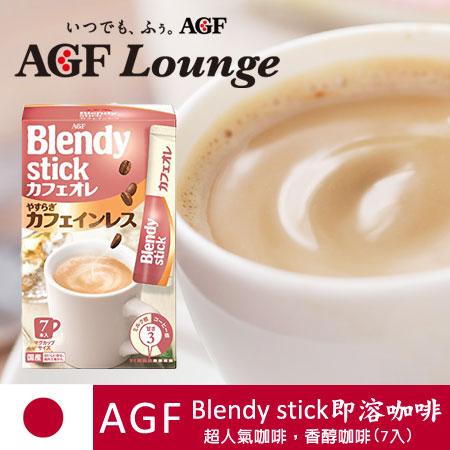 日本 AGF Blendy stick 即溶咖啡 香醇咖啡 (7入) 咖啡 70g 辦公室良伴 進口食品【N100949】