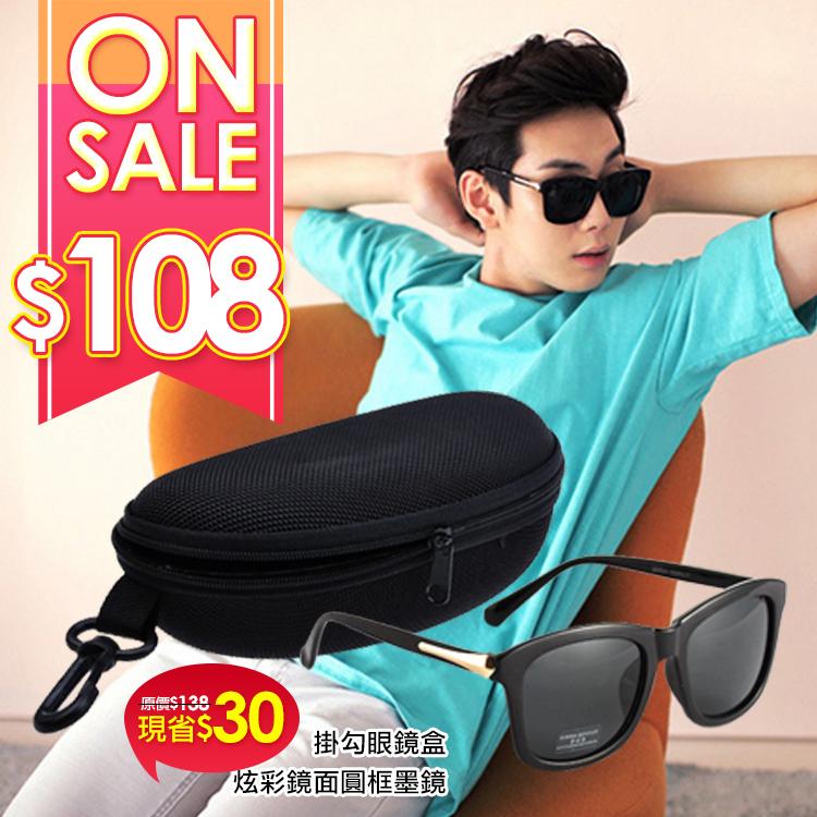 (天生一對) 韓版 炫彩鏡面圓框墨鏡 + 掛勾眼鏡盒