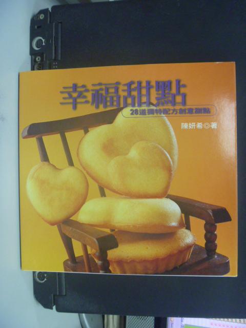 【書寶二手書T9/餐飲_LCF】幸福甜點-28道獨特配方創意甜點_陳妍希