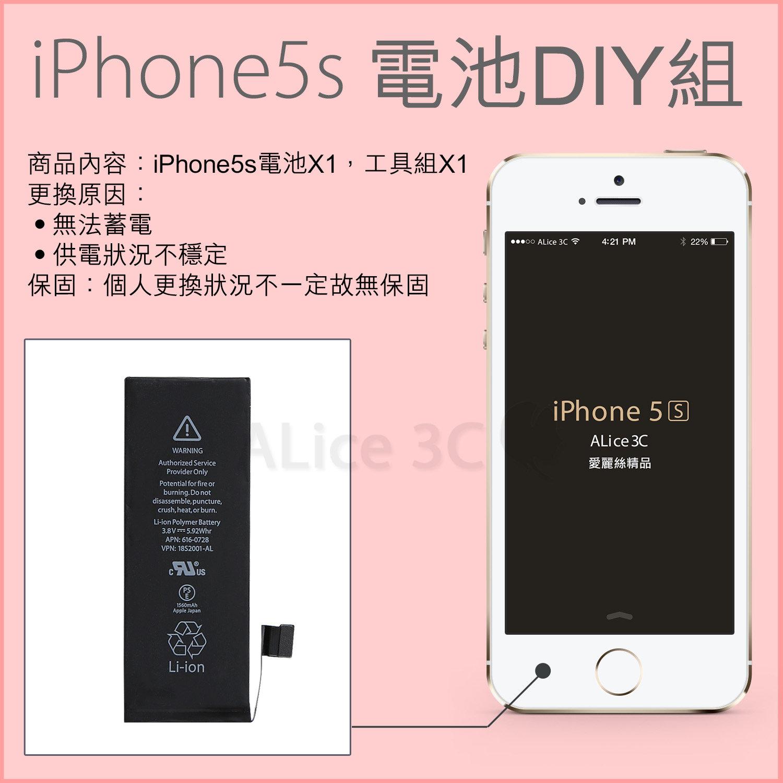 APPLE iPhone 5S 電池 全新原廠品質【D-OT-022】贈工具組 DIY價 Alice3C