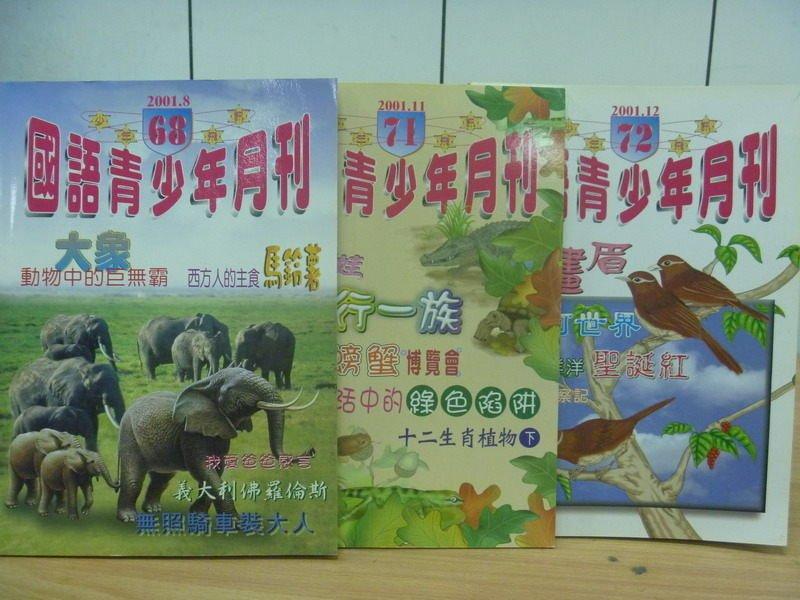 【書寶二手書T3/少年童書_YKK】國語青少年月刊_68~72期間_3本合售_動物中的巨無霸-大象等