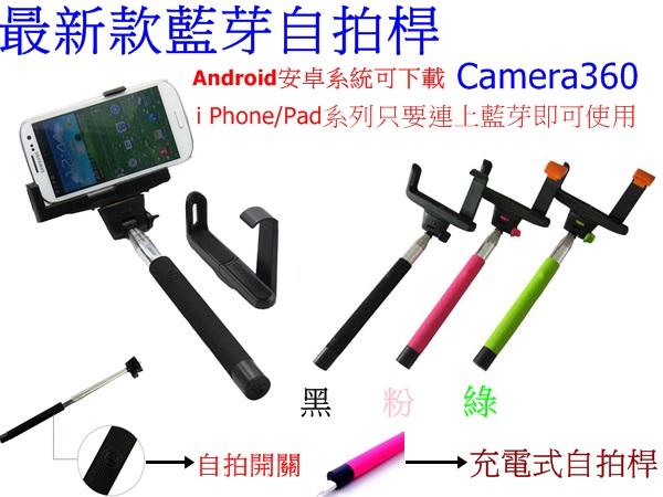 【coni shop】藍芽自拍桿二合一 自拍神器 自拍伸縮無線遙控快門 NCC合格認証