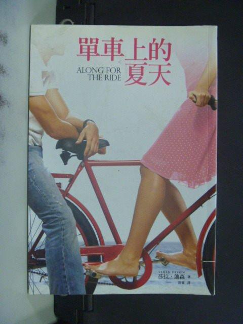 【書寶二手書T9/翻譯小說_JHT】單車上的夏天_莎拉.迪森