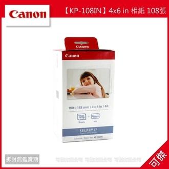 可傑 Canon SELPHY 【KP-108IN】4x6 in 相紙 108張