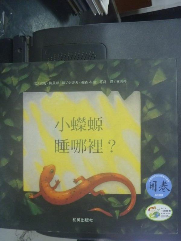 【書寶二手書T8/少年童書_XEC】小蠑螈睡哪裡_安妮.梅茲爾