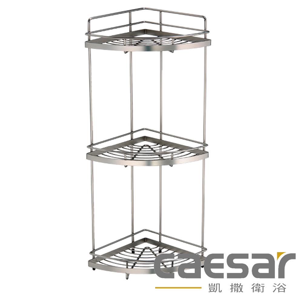 【caesar凱撒衛浴】不鏽鋼珍珠鎳 三層牆角架 置物架(ST811)