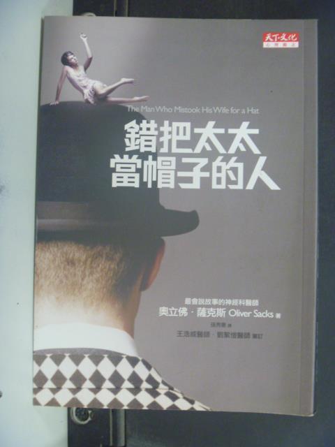 【書寶二手書T1/心理_JKT】錯把太太當帽子的人_原價350_孫秀蕙, 奧利佛薩克