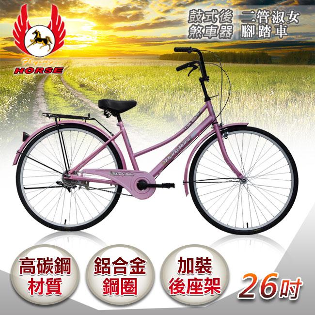 《飛馬》26吋二管淑女車-粉色(526-02)