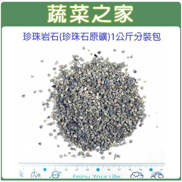 【蔬菜之家001-AA93】珍珠岩石(珍珠石原礦)1公斤分裝包