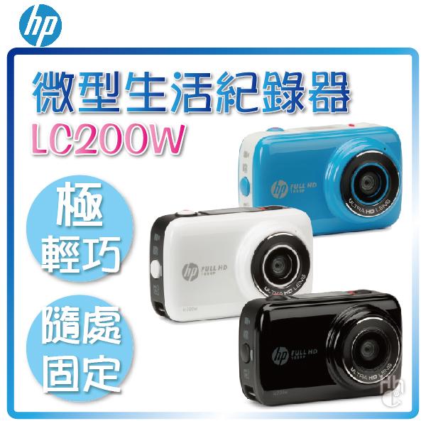 ➤精采生活隨手錄【和信嘉】HP LC200W 微型攝影機(白/藍/黑) WIFI 自拍 縮時錄影 迷你相機 生活紀錄器 行車紀錄器 公司貨 原廠保固一年
