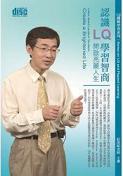 認識LQ學習智商-開啟亮麗人生(2CD)