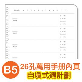 珠友 BC-80012 B5/18K 26孔滑動夾/萬用手冊內頁(自填週計劃)