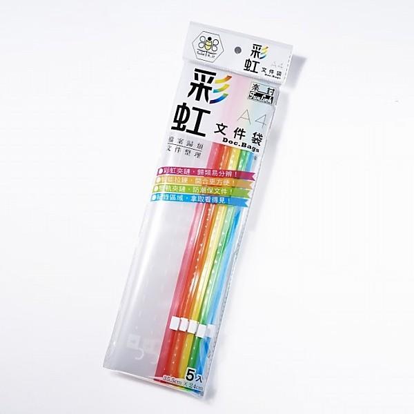 【楽封】彩虹文件袋 [(35.5x24cm) (5入/包)] 無毒、無塑化劑、安全、保質、拉鍊、彩色、學生愛用、上班專屬、工作方便、辨識度高、A4規格、攜帶方便、樂封